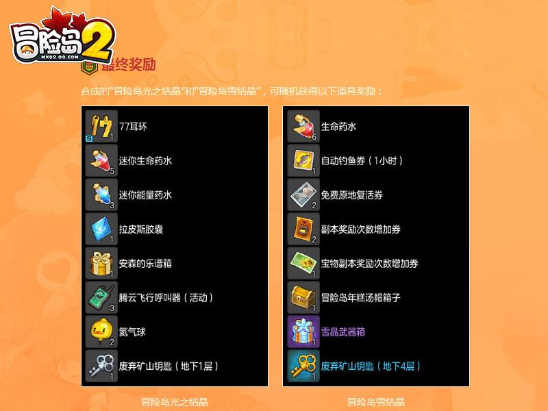 """冒险岛2乐谱商店开启 多重活动助力""""新冒险·迎新曲"""
