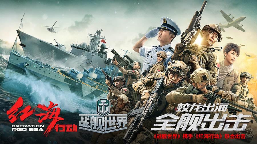 战舰世界携手红海行动提前观影 感受中国海军魅力