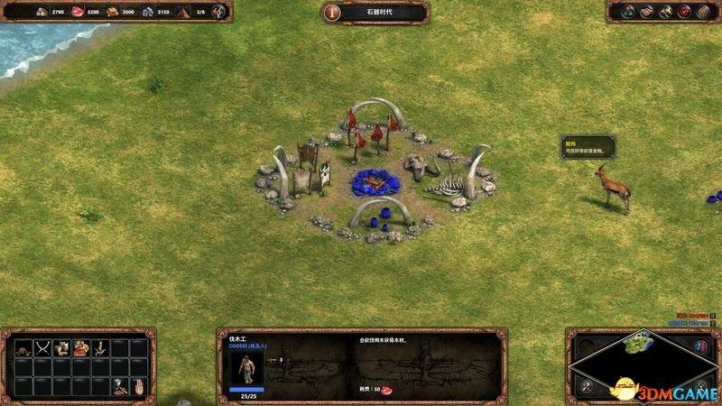 1,石器时代 市政中心 算是游戏的基地,生产村民和提升时代的建筑.