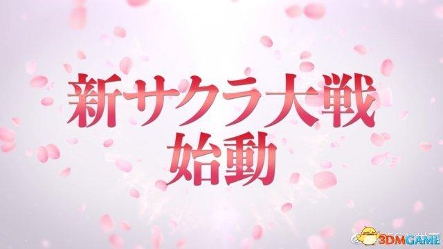 世嘉:《新樱花大战》将支持繁体中文 同步发售