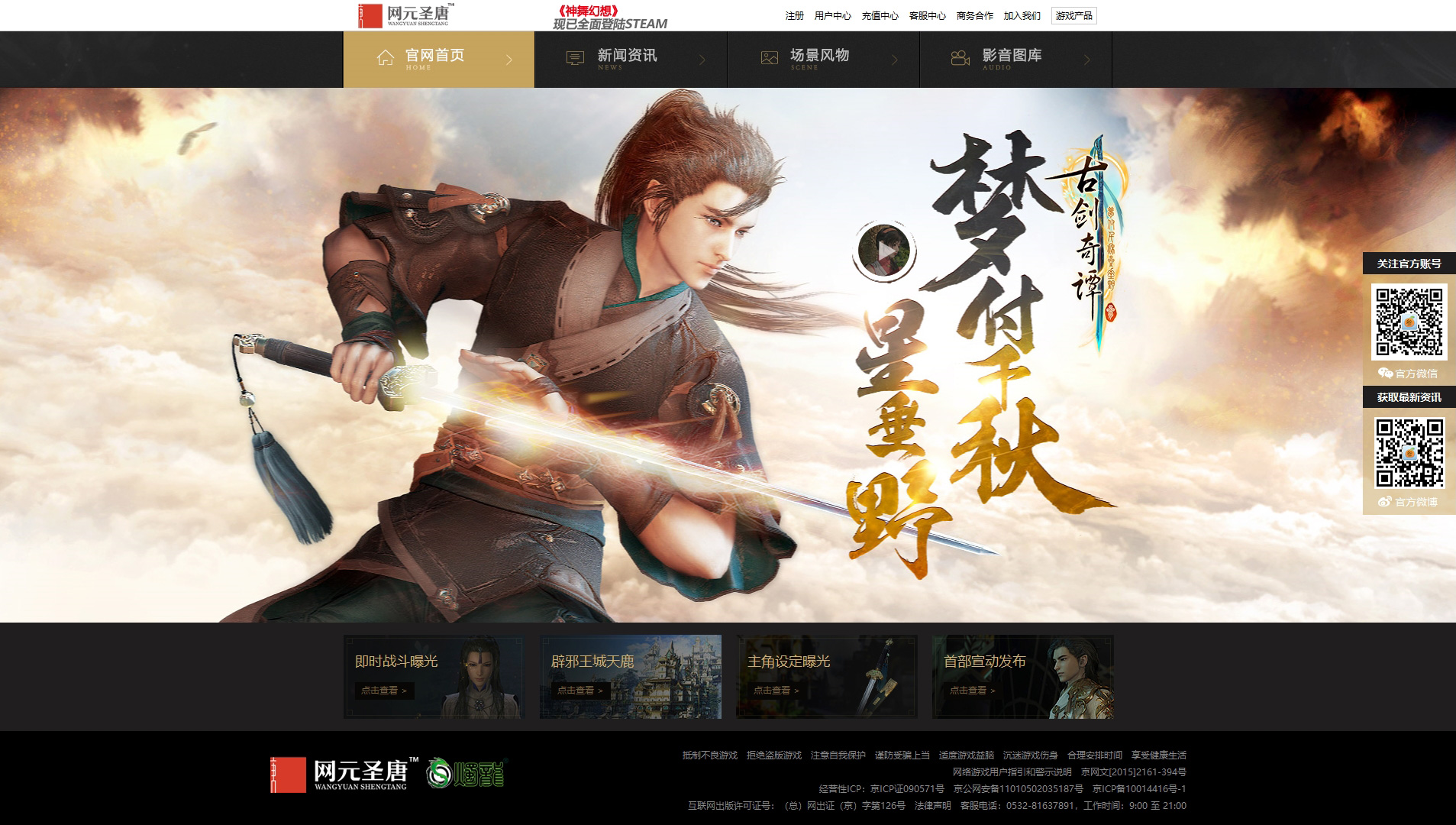 官网_《古剑奇谭三》第二支宣动及官网今日上线