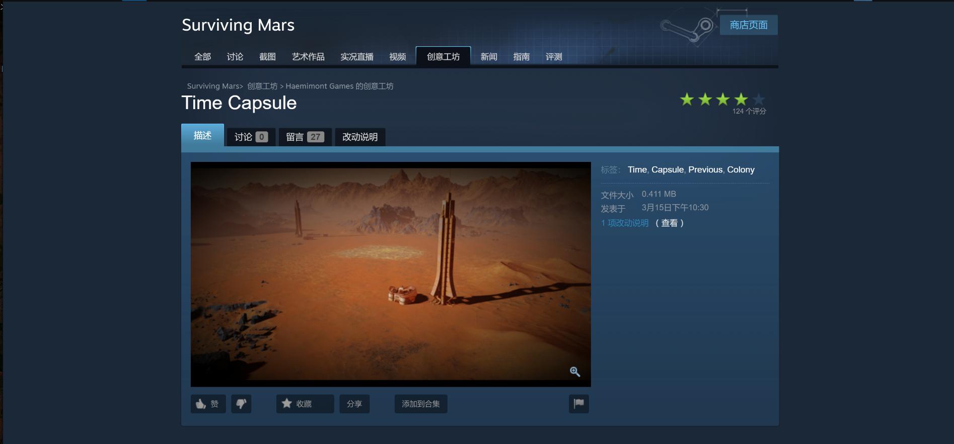 火星求生steam创意工坊精品mod推荐图片