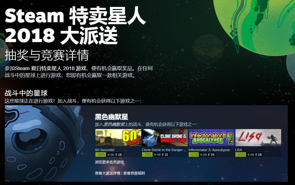 steam夏日特卖开始:gta5仅需62块 新增免费小游戏