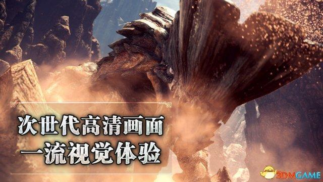 各版本同步后《怪物猎人:世界》有望跨平台联机