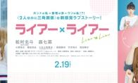 漫改真人电影《Liar×Liar》最新剧照 2月19日上映