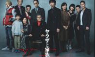 日本黑道秘闻录《黑道与家族》电影新预告 1月29日上映