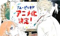 斩获2020漫画大赏《蓝色时期》将制作TV动画 年内开播