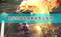 《绯红结系》阳炎终极武器蜥锐获取方法及位置介绍