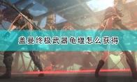 《绯红结系》盖曼终极武器龟堰获取方法及位置介绍
