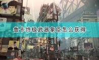 《绯红结系》鲁卡终极武器象臣获取方法及位置介绍