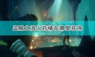《盗贼之海》火药桶获取位置介绍