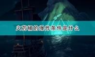《盗贼之海》火药桶爆炸条件介绍