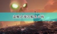 《盗贼之海》沉船寻找方法介绍