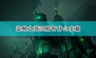 《盗贼之海》沉船宝藏及宝藏位置介绍
