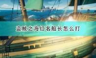 《盗贼之海》骷髅船长打法技巧分享