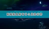 《盗贼之海》骷髅船优缺点介绍