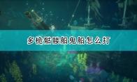 《盗贼之海》多桅骷髅船打法分享