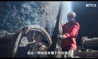 网飞《胜利号》发布正式预告片 乌合之众拯救地球