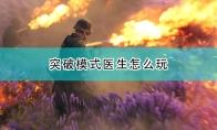 《战地5》突破模式医疗兵玩法介绍