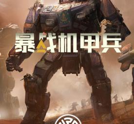 暴战机甲兵专区_暴战机甲兵中文版下载,MOD,修改器,攻略,汉化补丁
