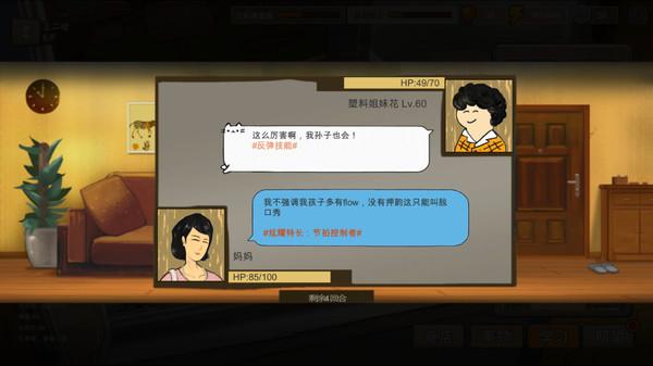 《中国式家长》免安装中文版