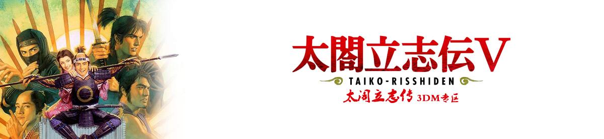 立志伝 攻略 太閤 5
