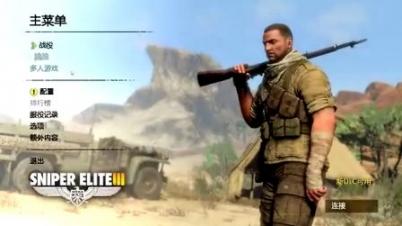 """【帅玩】第24期""""爆蛋精英""""《狙击精英3》Sniper Eli-【帅玩】第24期""""爆蛋精英""""《狙击精英3》Sniper Elite 3"""