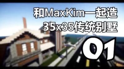 【我的世界建筑教学】35x35传统别墅-【我的世界建筑教学】35x35传统别墅