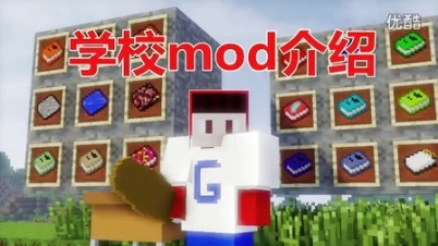 我的世界MOD&小麦君【Minecraft学校】视频介绍-我的世界MOD&小麦君【Minecraft学校】视频介绍