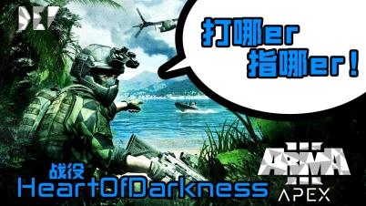 【DEV】武装突袭3顶点战役直播联机-【DEV】【敌人的活靶】Arma 3 Apex (Heart of Darkness) 武装突袭3 顶点 战役直播联机