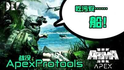 【DEV】 武装突袭3 顶点战役直播-【DEV】【敌人的活靶】Arma 3 Apex (Apex protools) 武装突袭3 顶点 战役直播联机