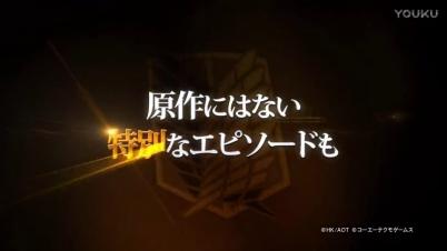 《进击的巨人:逃出死地》PV第2弾『進撃の巨人 死地- 《进击的巨人:逃出死地》PV第2弾『進撃の巨人 死地からの脱出』