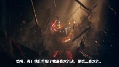 《命运2》中文版前导预告 最后一杯-《命运2》中文版前导预告 最后一杯